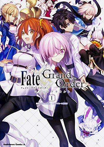 Fate/Grand Order コミックアラカルト 1巻