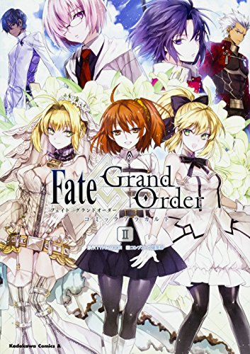 Fate/Grand Order コミックアラカルト 2巻