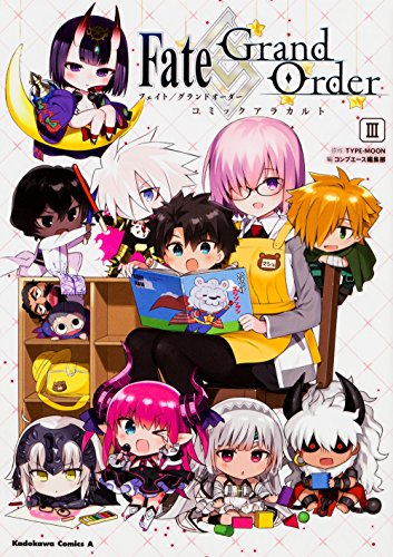 Fate/Grand Order コミックアラカルト 3巻