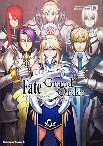 Fate/Grand Order コミックアラカルト 4巻
