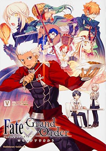 Fate/Grand Order コミックアラカルト 5巻