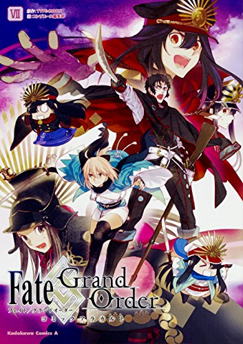 Fate/Grand Order コミックアラカルト 7巻