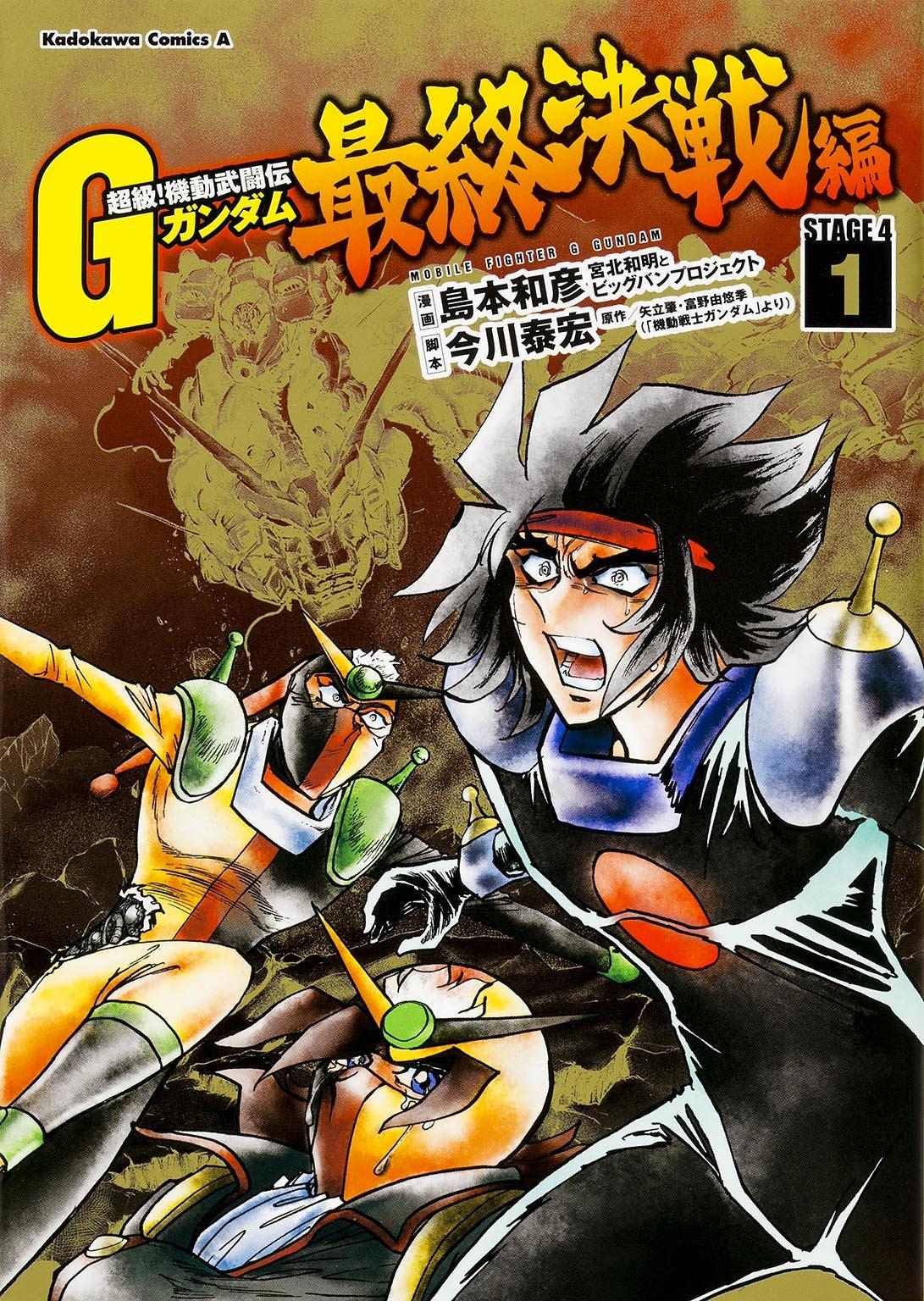 超級!機動武闘伝Gガンダム 最終決戦編 1巻