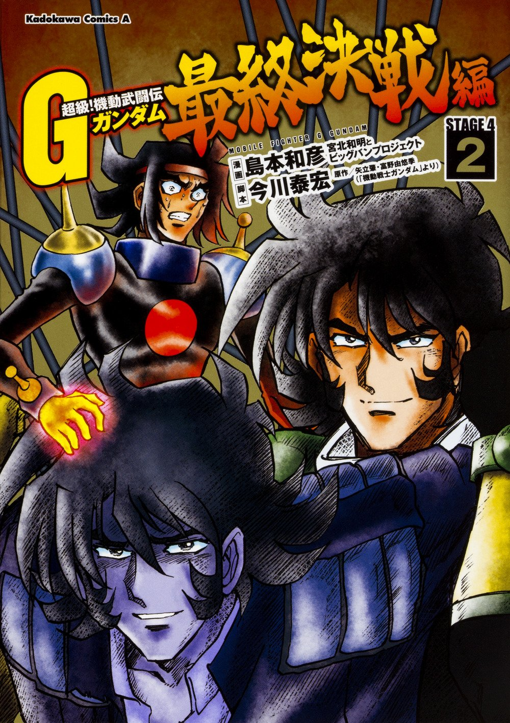 超級!機動武闘伝Gガンダム 最終決戦編 2巻
