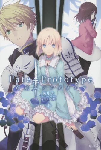 Fate/Prototype・蒼銀のフラグメンツ 1巻