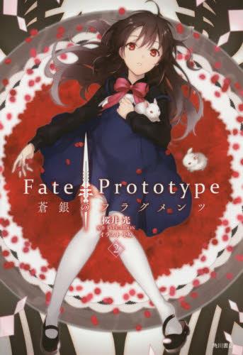 Fate/Prototype・蒼銀のフラグメンツ 2巻