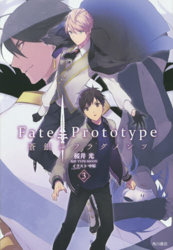 Fate/Prototype・蒼銀のフラグメンツ 3巻