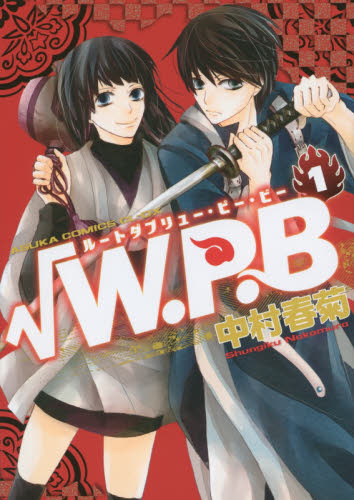 √W.P.B 1巻