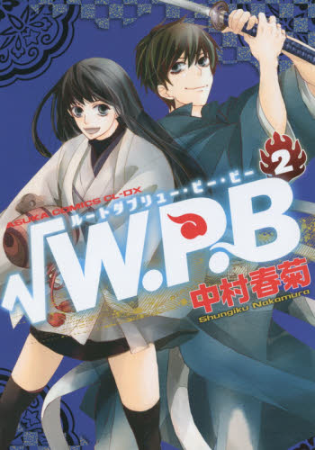 √W.P.B 2巻