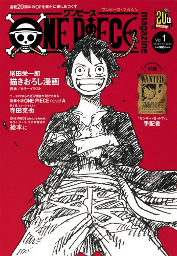 ONE PIECE magazine 1巻