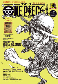 ONE PIECE magazine 2巻