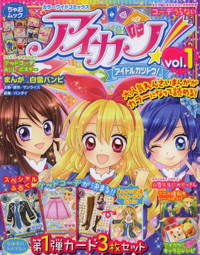 カラーワイドコミックス 「アイカツ!」 1巻
