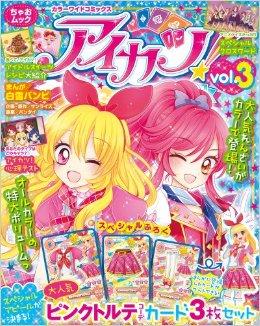 カラーワイドコミックス 「アイカツ!」 3巻
