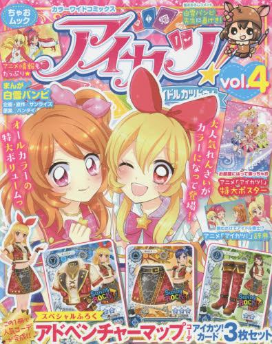カラーワイドコミックス 「アイカツ!」 4巻