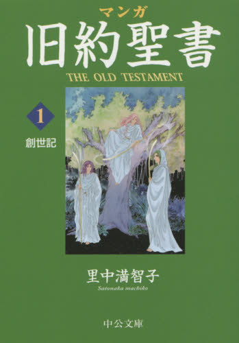 マンガ旧約聖書 1巻