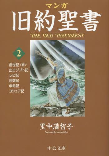 マンガ旧約聖書 2巻