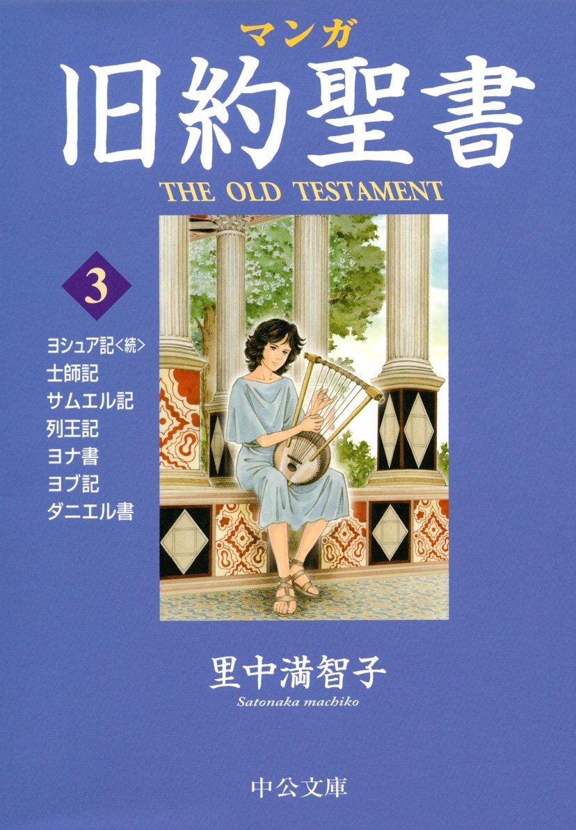 マンガ旧約聖書 3巻