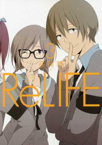 ReLIFE(リライフ) 3巻