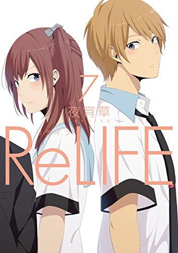 ReLIFE(リライフ) 7巻