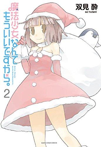 ◆特典あり◆魔法少女なんてもういいですから。 2巻