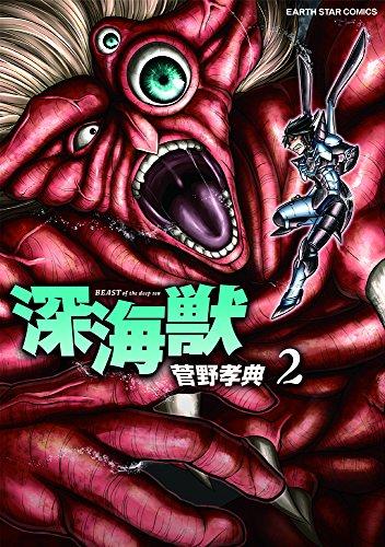深海獣 2巻