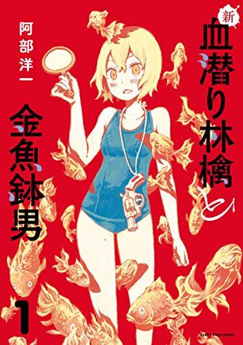 新・血潜り林檎と金魚鉢男 1巻