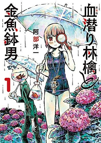 血潜り林檎と金魚鉢男 新装版 1巻