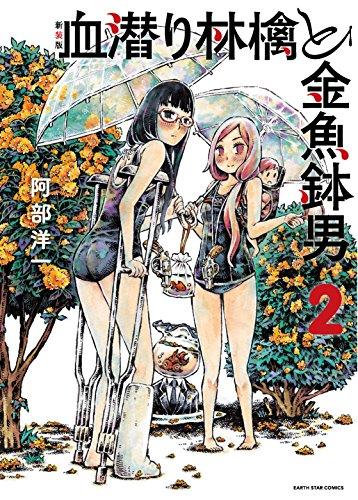 血潜り林檎と金魚鉢男 新装版 2巻