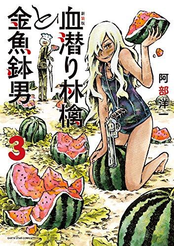 血潜り林檎と金魚鉢男 新装版 3巻