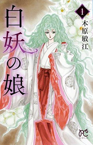 白妖の娘 1巻