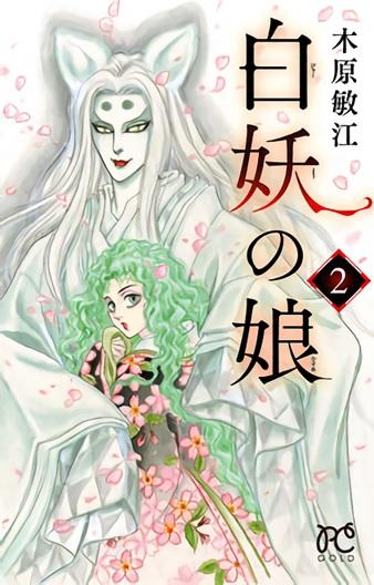白妖の娘 2巻