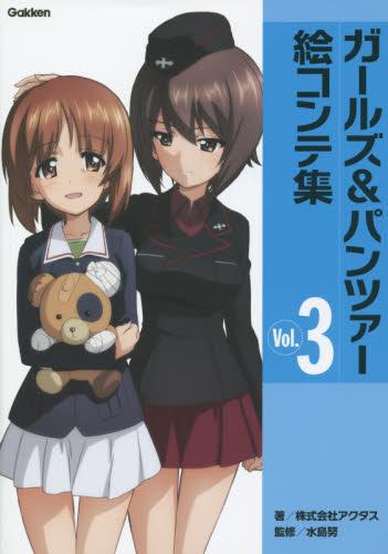 ガールズ&パンツァー絵コンテ集 3巻