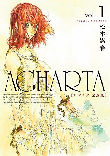 アガルタ 【完全版】 1巻