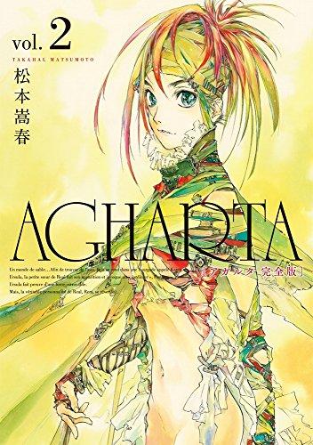 アガルタ 【完全版】 2巻