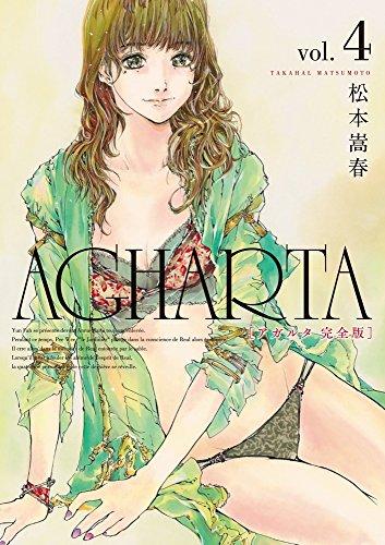 アガルタ 【完全版】 4巻