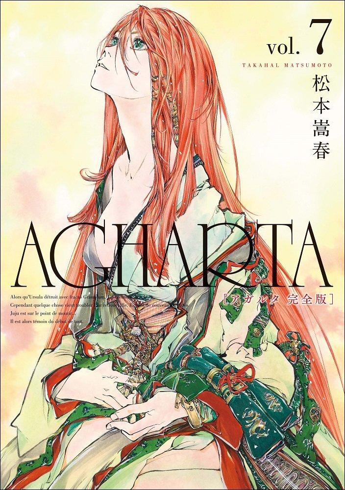 アガルタ 【完全版】 7巻