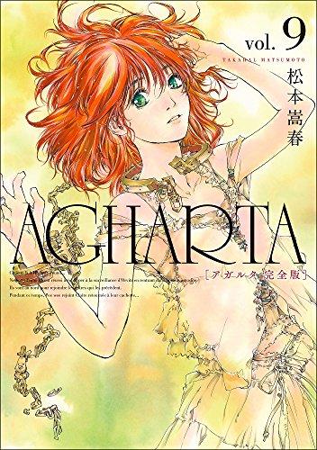 アガルタ 【完全版】 9巻