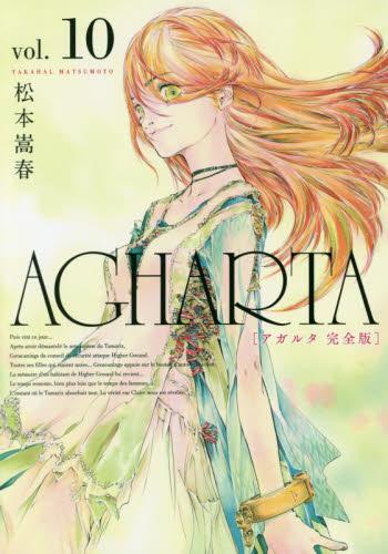 アガルタ 【完全版】 10巻