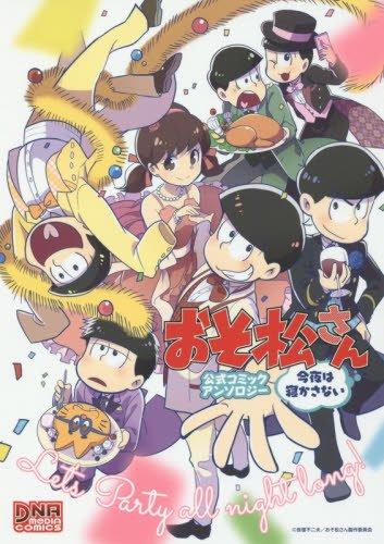 おそ松さん 公式コミックアンソロジー 1巻
