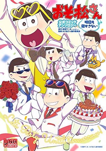おそ松さん 公式コミックアンソロジー 2巻