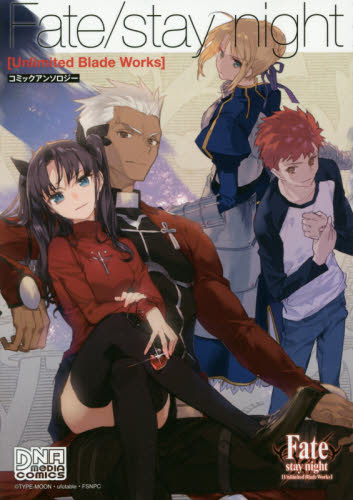 Fate/stay night [Unlimited Blade Works] コミックアンソロジー 1巻