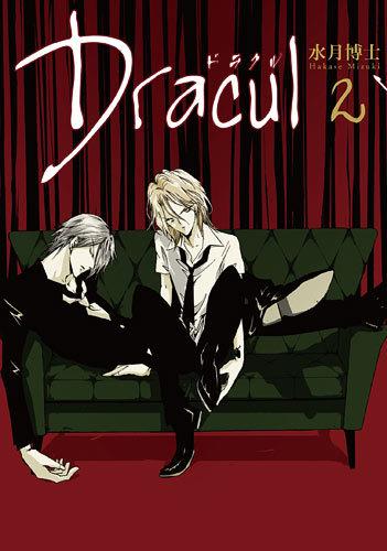 Dracul 2巻