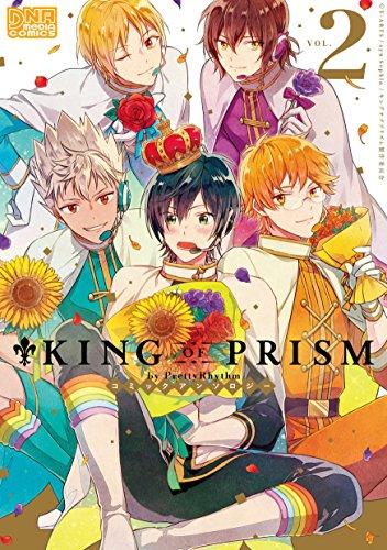 KING OF PRISM by PrettyRhythm コミックアンソロジー 2巻
