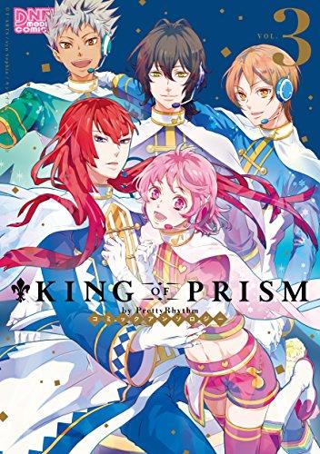 KING OF PRISM by PrettyRhythm コミックアンソロジー 3巻