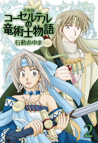 文庫版 コーセルテルの竜術士物語 2巻