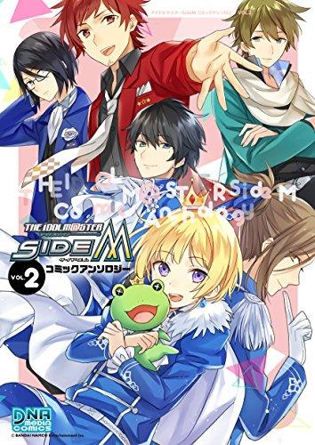 アイドルマスターSideMコミックアンソロジー 2巻