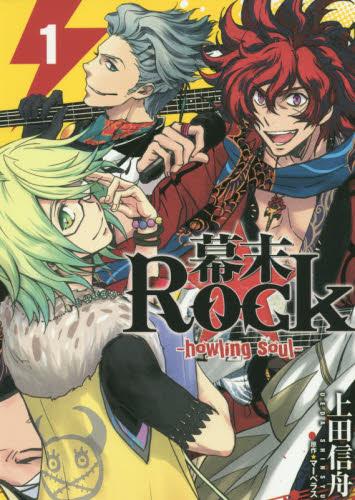 幕末Rock−howling soul− 1巻