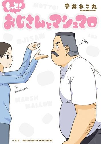 おじさんとマシュマロ 2巻