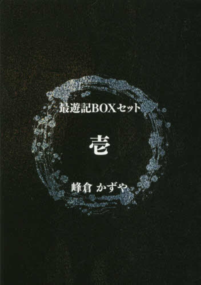 最遊記BOXセット 1巻