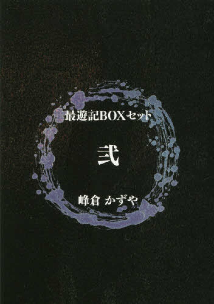 最遊記BOXセット 2巻